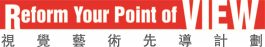 """「Reform Your Point of """"VIEW"""" 」"""