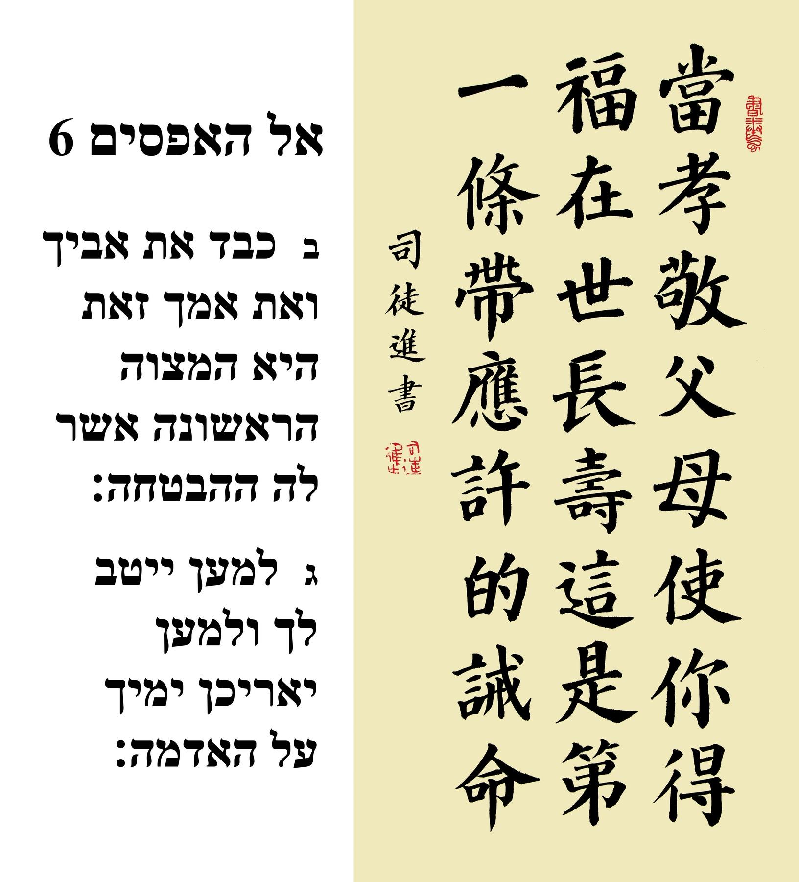 Hkbcc Junior High School Division Maha: hebrew calligraphy art