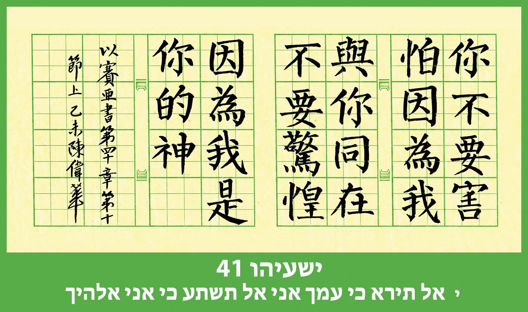Hkbcc upper primary division maha Hebrew calligraphy art